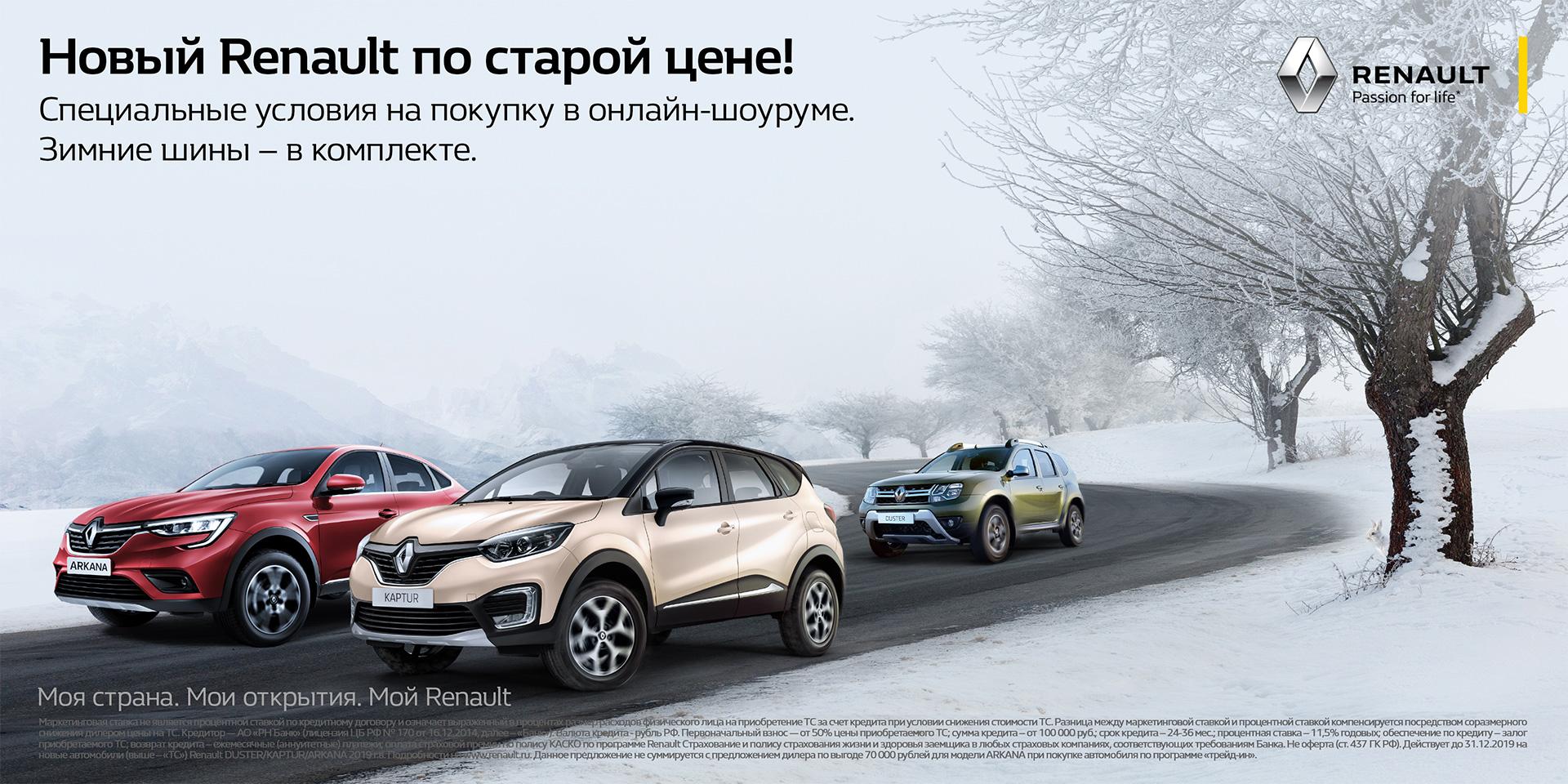 Renault Key Visual