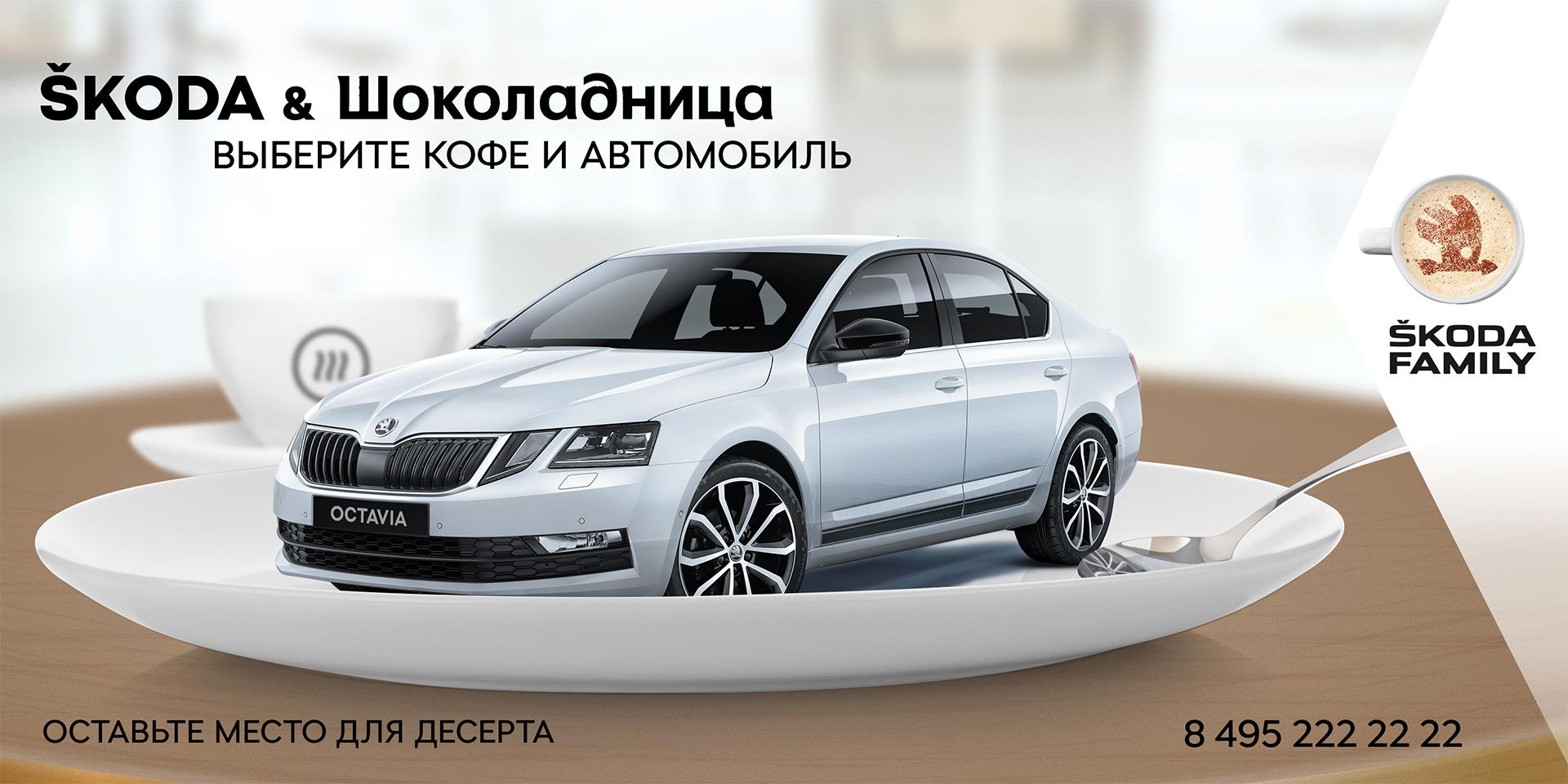 Škoda Key Visual